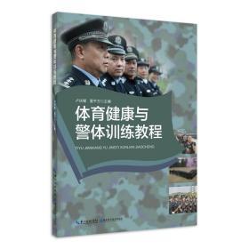 体育健康与警体训练教程9787570611614湖北科学技术卢庆朝