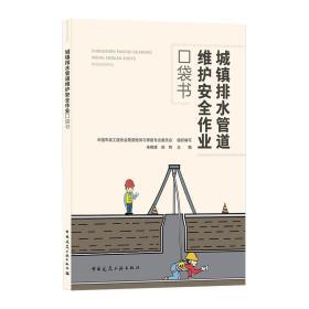 城镇排水管道维护安全作业口袋书
