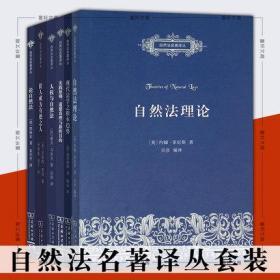 正版现货图书 自然法名著译丛套装全6册 现代法学之根本趋势 自然法理论 人权与自然法 使人成为有德之人 论自然法 等 商务印书馆