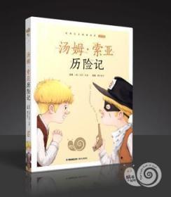 全新正版图书 汤姆·索亚历险记马克·吐温原福建少年儿童出版社9787539565132只售正版图书