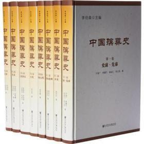 中国殡葬史(全八卷)