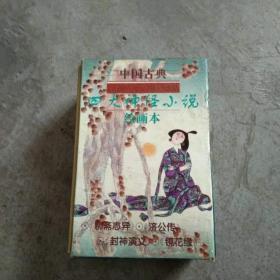中国古典四大神怪小说 绘画本