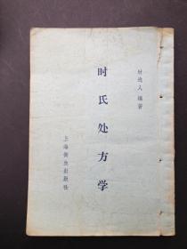 时氏处方学(1957年)
