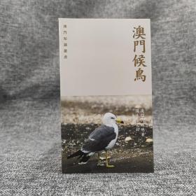香港三聯版 澳門民政總署園林綠化部 《澳門候鳥》(鎖線膠訂)