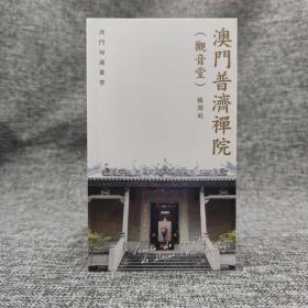 香港三聯版  楊開荊《澳門普濟禪院(觀音堂)》(鎖線膠訂)