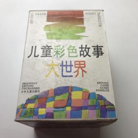 儿童彩色故事大世界----童话世界-(红宝卷7本、绿宝卷5本 )共12本合售