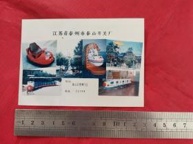 早期江苏省泰州市泰山开关厂娱乐玩具的广告照片