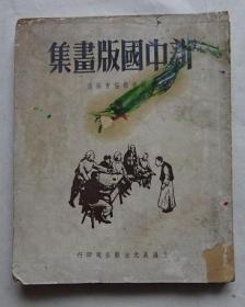 《新中国版画集》