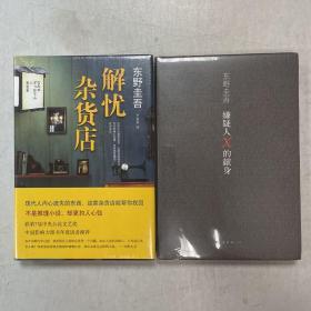 解忧杂货店 嫌疑人X的献身 东野圭吾小说集 2本合售 推理