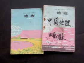 80年代老课本人教版全日制五年制小学课本地理上下册 一套