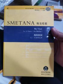 斯美塔那-我的祖国(之二 沃尔塔瓦河)(42)(含CD)