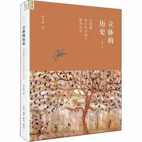 立体的历史:从图像看古代中国与域外文化(增订本)