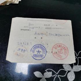 文革 浙江省航运系统革命造反联合总指挥部 联系单 1968年 381号