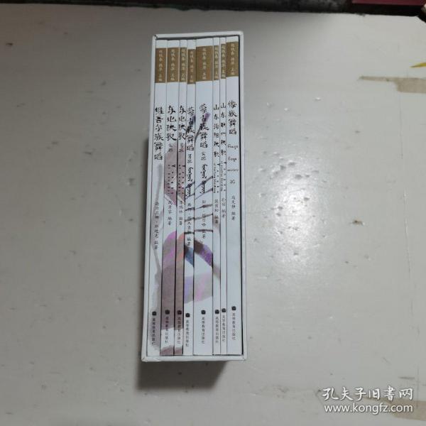 《中国民族民间舞传习系列教材(一)套装》共8册合售
