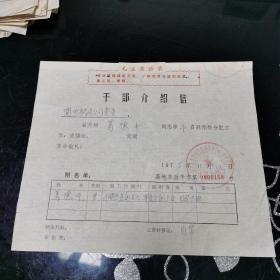 文革 干部介绍信 1975年 0001158号
