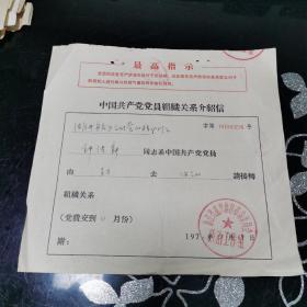 文革 中国共产党员组织关系介绍信 1970年 0000356号