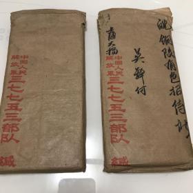 部队信封(末使用)三七七五三部队六十张