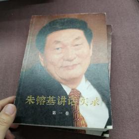 朱镕基讲话实录 第一卷  第二卷