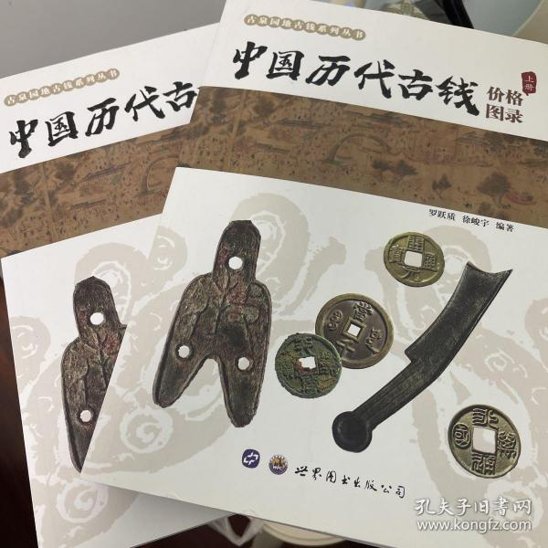 中国历代古钱价格图录