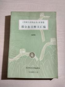 巜中国大百科全书》军事卷 部分条目释文汇编(送审稿) 有勘误表