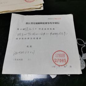 文革 浙江省交通厅驻沪办事处介绍信 1967年
