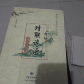 中华文史普及小丛书:精编对联谚语·趣话三百例