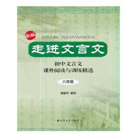 走进文言文 八年级 杨振中 编 上海远东出版社9787547604335正版全新图书籍Book