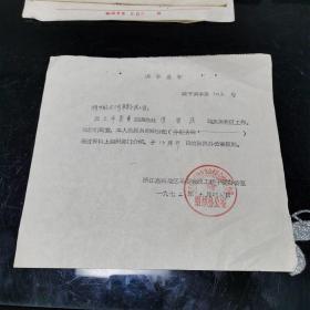 文革  调干通知 1972年