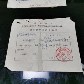 文革  调查证明材料介绍信 1968年 423