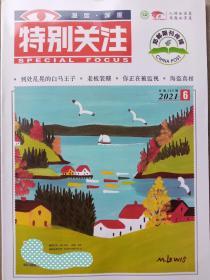邮局速发特别关注杂志2021年6月期,1到5期有货,一期2元
