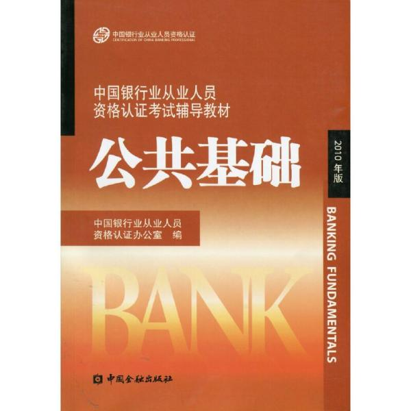中国银行业从业人员资格认证考试辅导教材-公共基础