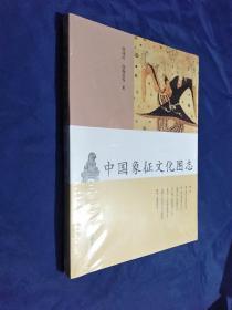 中国象征文化图志