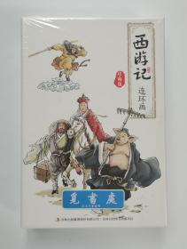 西游记连环画(纯手绘珍藏版)盒装全12册  塑封 有声伴读小人书 实图 现货