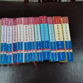 世界名著宝库 16本,具体看图片