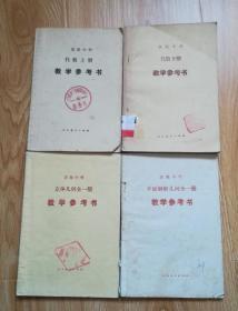 80年代老课本 老版高中数学教学参考书  高级中学 数学  教学参考书【全4册 85~87年版 人教版 个别册有少量写划】