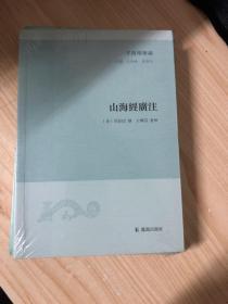 子海精华编:山海经广注