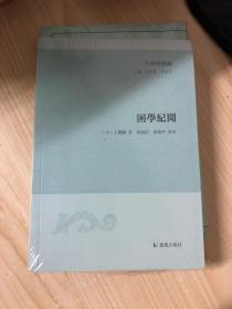 子海精华编:困学纪闻