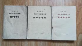 80年代老教参 高级中学 物理 甲种本 教学参考书【全套3本 86~87年人教版 个别册有少量写划】
