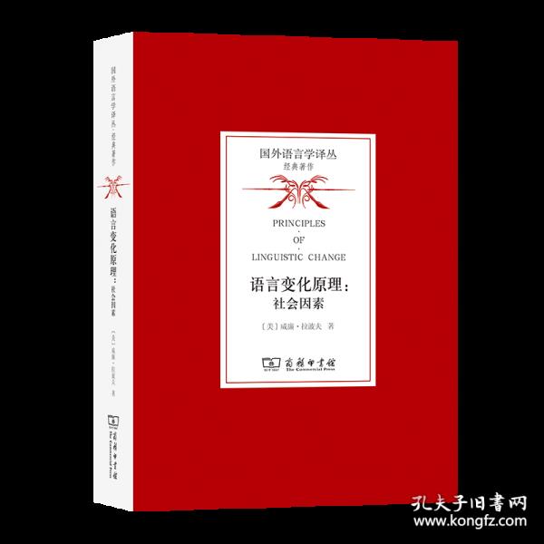 语言变化原理:社会因素(国外语言学译丛·经典著作)