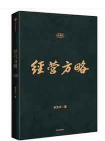 经营方略(升级版)作者:宋志平 出版社:中信出版社