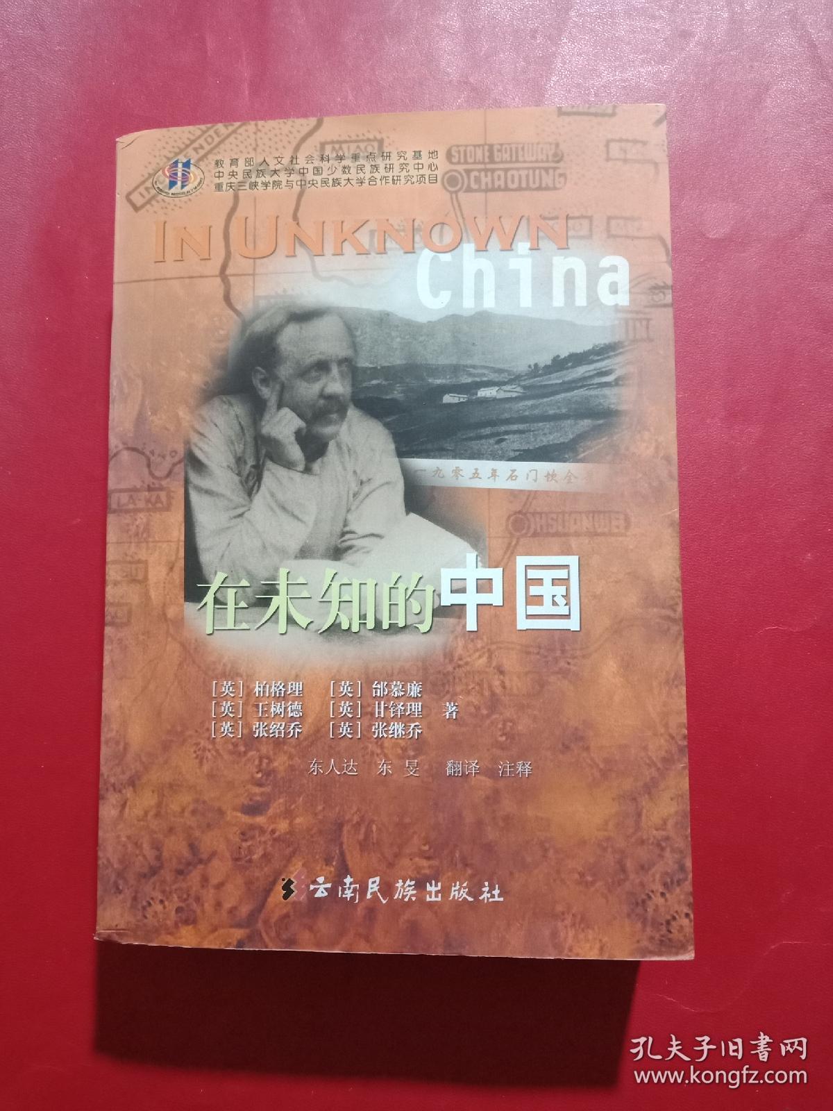在未知的中国