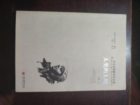 人类的大地 战争飞行员 圣艾克絮佩里作品集 二册合售