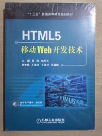 《HTML5移动Web开发技术》(16开平装)全新  塑封