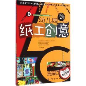幼儿园纸工创意(基础篇) 池海 9787518010844 中国纺织出版社