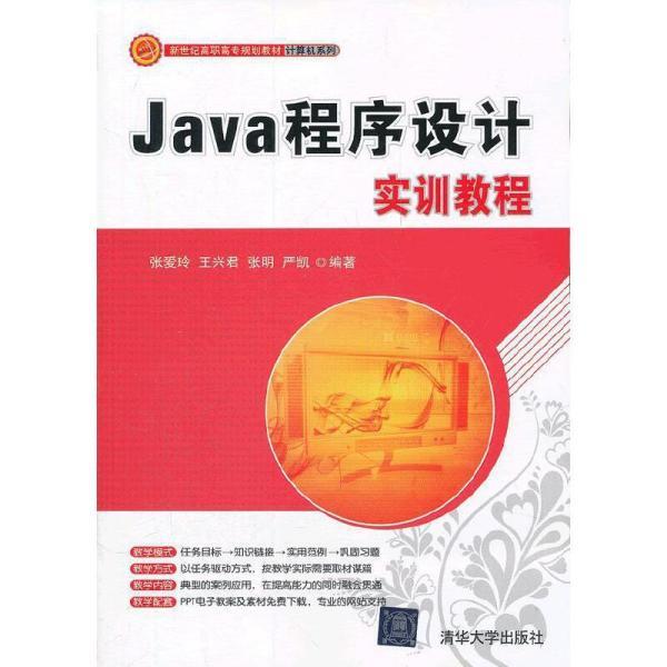 正版旧书 Java程序设计实训教程 张爱玲 清华大学出版社