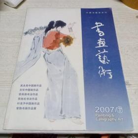 书画艺术2007.6