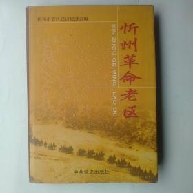 忻州革命老区