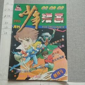 少年漫画 创刊号 1995月刊