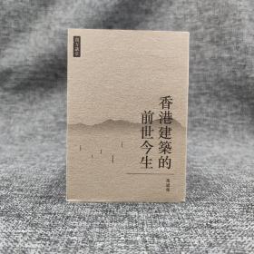 香港三聯版 馬冠堯《香港建築的前世今生》(鎖線膠訂)