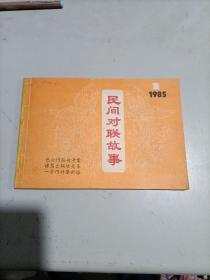 创刊号收藏: 《民间对联故事 》 1985年一卷一号